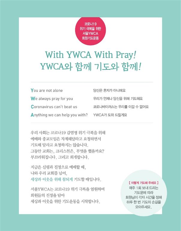 서울YWCA 기도 운동.png