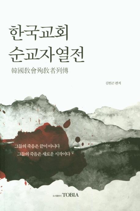 18한국교회 순교자열전.jpg