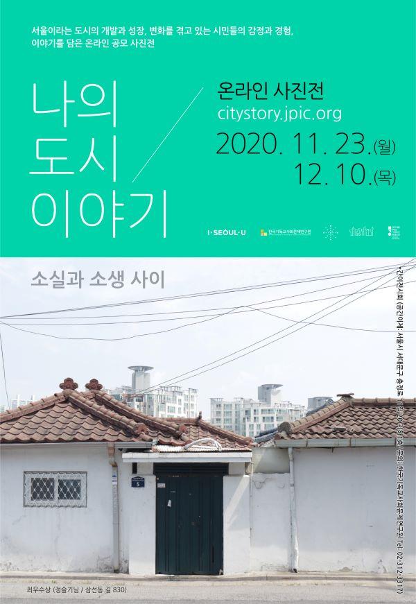 전시회 포스터1.jpg