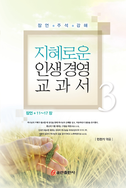 18-1지혜로운 인생경영.jpg