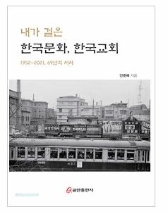18-한국문화, 한국교회.JPG