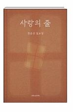 18-1사랑의 줄 표지.JPG