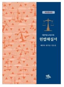 18-2-3헌법해설서.JPG