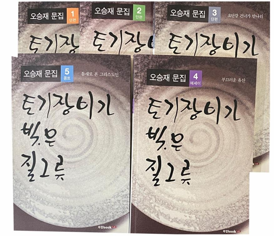 11오승재 문집.JPG